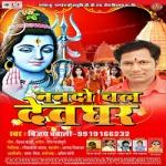 Nando Chal Dewaghar songs