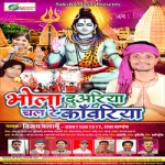 Bhola Duariya Chal Re Kawariya songs