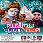 Chahi Ta Devghar Chala songs