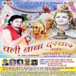 Chali Baba Darabar songs