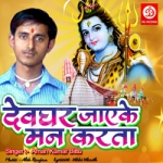 Devghar Jayeke Man Karata songs