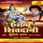 He Sambhu Shivdani songs