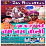 Yuva Samraat Ke Toli Bam Bam Bholi songs