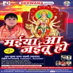Maiya Aa Jayitu Ho songs