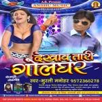Dekhawa Taari Golghar songs