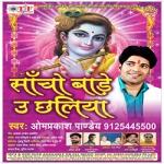 Saanchon Bade U Chhaliya songs