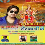 Shubh Aagman Sherawali Ke songs