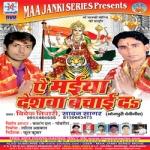 Ae Maiya Deshva Bachai Da songs