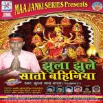 Jhula Jhule Sato Bahiniya songs