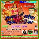 Sajanawa Maiya Sunar Dihen Na songs