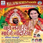 Thawe Nagariya Mai Ke Mandiriya songs