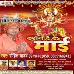 Darshan De Da Maayi songs