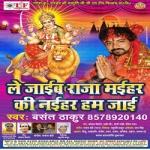 Le Jayib Raja Mayihar Ki Nayihar Ham Jayi songs