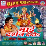 Mai Darshan Dedi songs