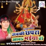Abki Chhapara Aawa Maiya songs