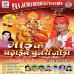 Mai Ke Chadhaib Chunari Joda songs
