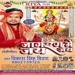 Jagaran Me Jai Jai songs