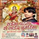 Saiya Patna Se Laida Chunariya songs