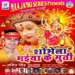 Shobhela Maiya Ke Murti songs