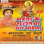 Maiya Ke Muratiya Man Mohela songs
