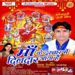 Maa Ke Darbar Me Dildar Aaya Hai songs