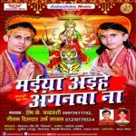 Maiya Aaihe Anganwa Na songs