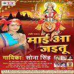 Mai Aa Jayitu songs