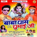 Baba Dham Ghumai Ji songs
