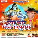 Daya Kari Bhole Tripurari songs