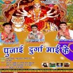 Pujai Durga Mai Ke songs