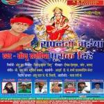 Sapanawa Maiya Pura Dihen songs