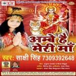 Maiya Aawat Badi Ho song
