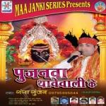 Pujanava Thawevali Ke songs