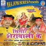 Singar Sherawali Ke songs