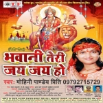 Bhawani Teri Jai Jai Ho songs