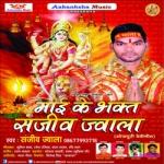 Mai Ke Bhakt Sanjeev Jwala songs