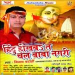 Hindu Hokha Ta Chala Baba Nagari songs