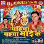 Mahima Gahwa Mai Ke songs