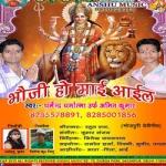 Bhauji Ho Mai Aayil songs