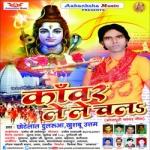 Kawar Lele Chala songs