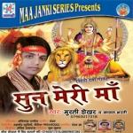 Sun Meri Maa songs