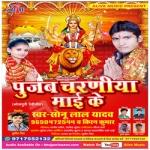 Pujab Charaniya Mayi Ke songs