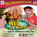 Mai Ghare Aaveli songs