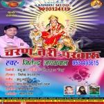 Charan Teri Pkharun Maa songs