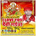 I Love You Devi Maiya songs