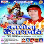 Bam Bhola Kailash Pati songs