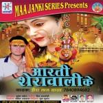 Aarti Sherawali Ke songs