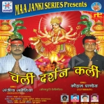 Chali Darshan Kali songs