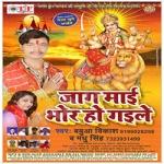 Jaga Mai Bhor Ho Gaile songs