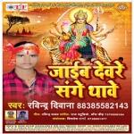 Jayib Devare Sange Thawe songs